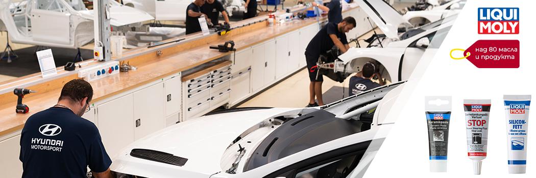 Hyundai Motorsport посочи LIQUI MOLY като официалния си доставчик